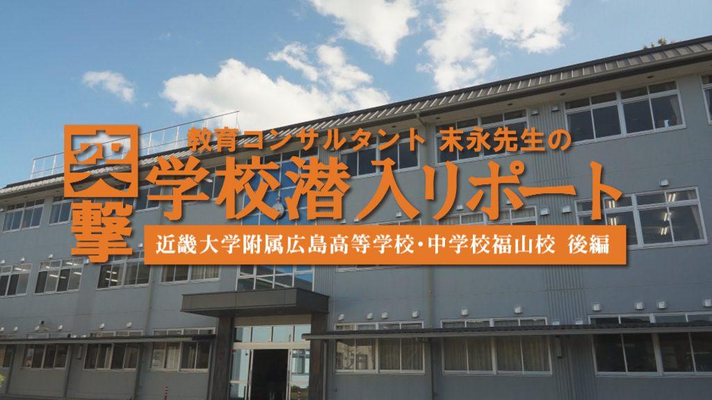 近畿大学附属広島高等学校・中学校 福山校