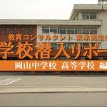 岡山中学校高校