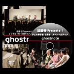 ライブ撮影DVD作成